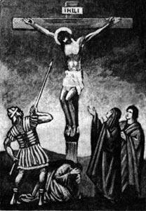 Казнь Христа. Гай Кассий (Лонгиний) протыкает тело Христа копьем.